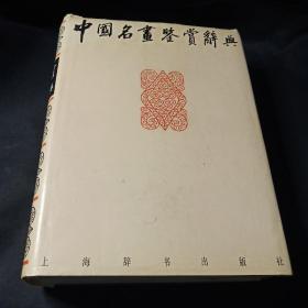 中国名画鉴赏辞典 刘海粟题签,布面精装,一版一印