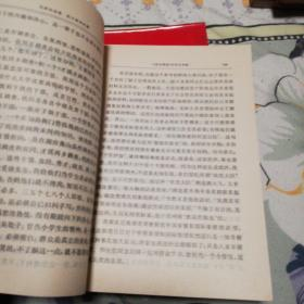 毛泽东选集    全五卷  前四卷红塑皮    第五卷1977年版