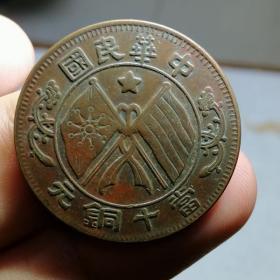 4262.湖南省 名誉品 双旗上五星 当十铜元