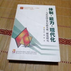 体制·能力·现代化:当代中国公共行政发展三维度研究