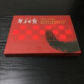 纪念新华日报创刊七十周年 暨在南京出版五十九周年 1938.1--2008.1