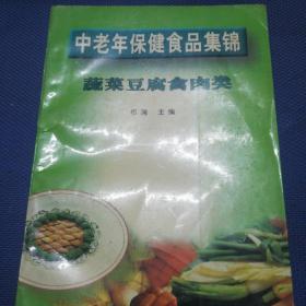 中老年保健食品集锦:蔬菜豆腐禽肉类