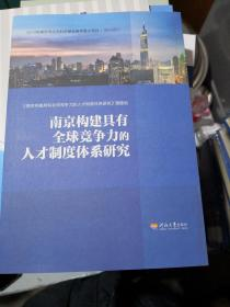 南京构建具有全球竞争力的人才制度体系研究