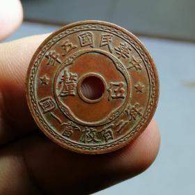 4280.名誉品 中央造币厂 民国五年 中孔嘉禾 五厘 铜板 稀少美品