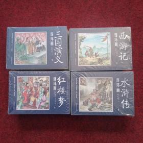中国四大名著古典文学连环画:西游记连环画、红楼梦、三国演义、水浒传各12册装)总48册
