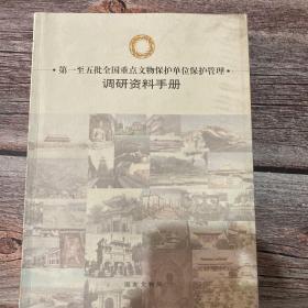 第一至五批全国重点文物保护单位保护管理调研资料手册