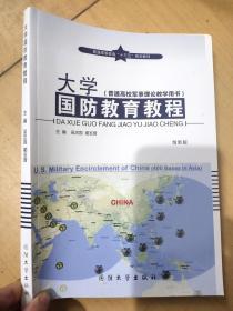 正版全新大学国防教育教程创新版 吴忠国9787562620105