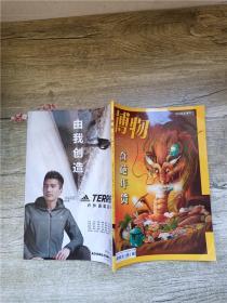 博物 奇葩年货 2018.02 总第170期 /杂志