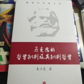 马克思的哲学批判及其批判哲学
