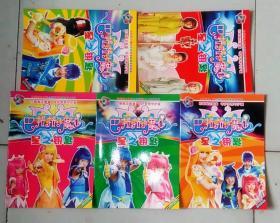 连环画版·巴啦啦小魔仙——星之钥匙 全6册缺1本 5册合售9787538306736