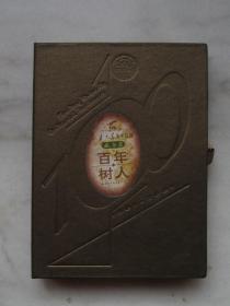 山东大学百年校庆藏书票——百年树人【缺2张、第23张和第59张】有收藏证书