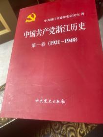 中国共产党浙江历史. 第2卷, 1949~1978上下两册,第一卷一本共三本