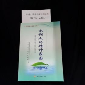 中国水文化建设丛书·水利人的精神家园:水利系统全国文明单位风采录