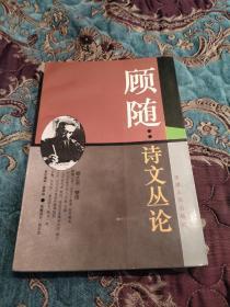 【绝版书】顾随:诗文丛论,1995年一版一印仅印2300册