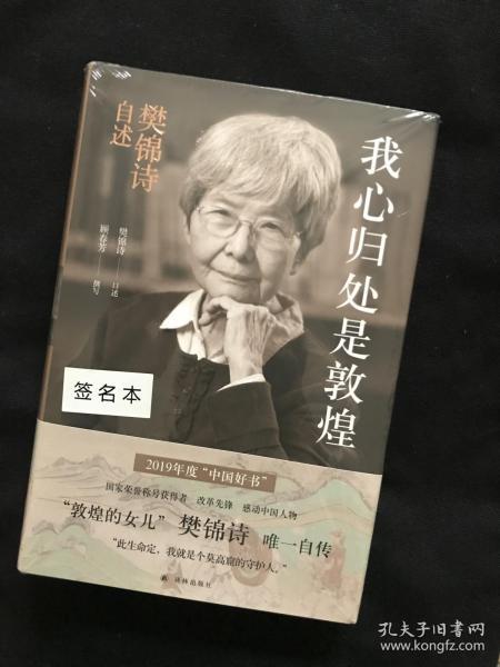 """国家荣誉称号获得者、  """"  敦煌的女儿""""、        敦煌研究院名誉院长樊锦诗签名 我心归处是敦煌。"""