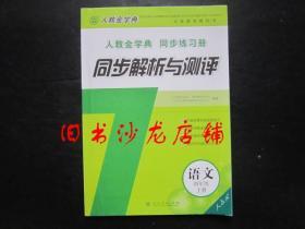 人教金学典 同步练习册 同步解析与测评 语文 四年级上册  【未使用】