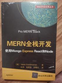 MERN全栈开发 使用Mongo Express React和Node