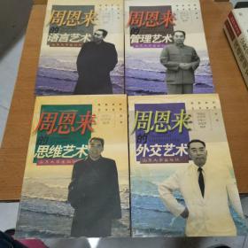 周恩来的艺术世界丛书(全套四册)