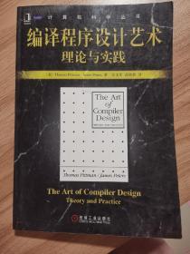 编译程序设计艺术理论与实践