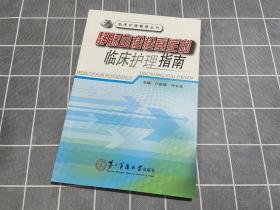 临床护理管理丛书:静脉血栓栓塞症的临床护理指南
