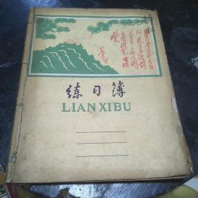 毛主席题词老练习本3个订为1本,里面记载大量医学妙方。