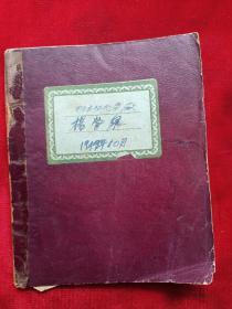 1949年笔记本(抄的染色学)