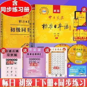 中日交流标准日本语初级上下册 练习册 日语教材日语练习册习题初9787107278303ae