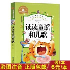 读读童谣和儿歌一年级下册黄彩珍曹文轩二年级下册必读课外书一年9787540252458ae