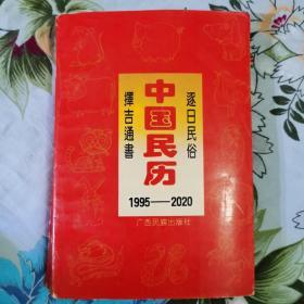 中国民历:1995-2020年逐日民俗择吉通书