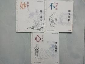 禅机智慧丛书: 禅山禅水 +禅东禅西 +禅天禅地 (3本合售)
