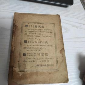 白话书信 高语罕 民国十一年四月增订四版
