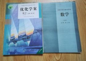 优化学案 数学 B版 必修 第二册【附配套试卷与答案 未用 】