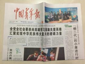 中国青年报 2020年 10月22日 星期四 第16680期 今日8版 邮发代号:1-9