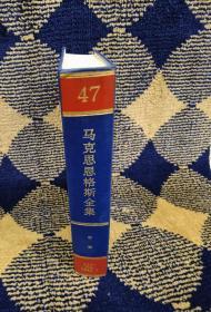 马克思恩格斯全集(第47卷)