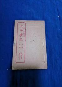 太平广记 总目 全一册 线装石印本