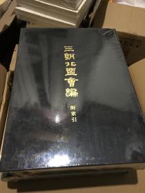三朝北盟会编(附索引)(套装全2册)