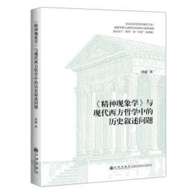 《精神现象学》与现代西方哲 中的 史叙述问题刘超九州出版社9787510892608
