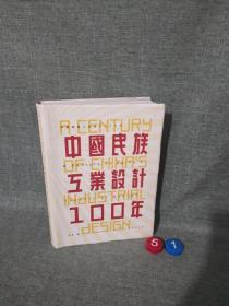 正版现货  中国民族工业设计100年 实物拍摄