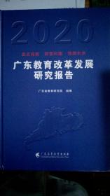 广东教育改革发展研究报告(2020)