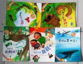 正版 小海绵科学童话:勇敢的小蚂蚁+为什么会地震+为什么会刮风+为什么会放屁呢+它们在干什么 5册合售