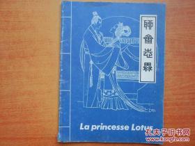 莲花公主(法文版)