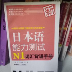 新日本语能力测试:N1词汇背诵手册