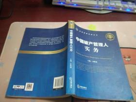 中国破产管理人实务F1623