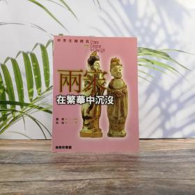 香港商务版 杭侃《兩宋:在繁華中沉沒》