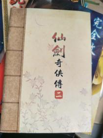 游戏手册:仙剑奇侠传2