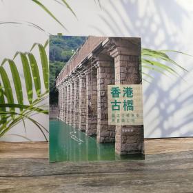 香港商务版  李伟明《香港古桥:图说古桥历史与建筑工程》(锁线胶订)