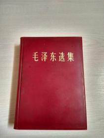 毛泽东选集(一卷本)32开 1964年第一版 1966改横排 1967济南一印