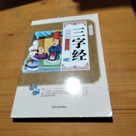 小小国学馆:三字经