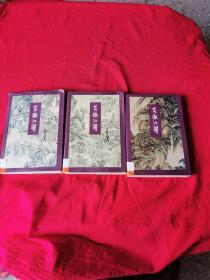 笑傲江湖( 一、三、四)3本合售(线锁胶装)不缺页