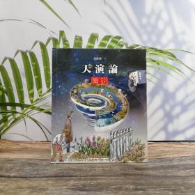 香港商务版  苗德岁《天演論圖說》(精装)